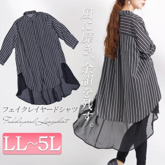 レイヤード風ロングシャツ