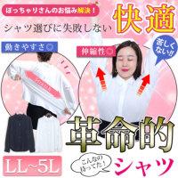 布帛×後カットソーベーシックシャツ
