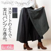 ワイドシルエットスカートパンツ
