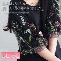 刺繍ボリューム袖トップス