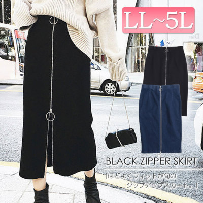ジップアップタイトスカート