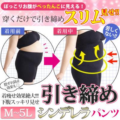 ぽっこりお腹、下腹痩せ!美容整形!脂肪吸引パンツ