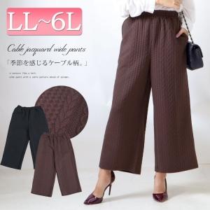 ケーブル編みワイドパンツ