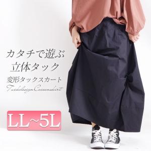 変形タックコクーンスカート