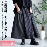 異素材切替え変形スカート