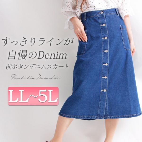 デニム前ボタンスカート