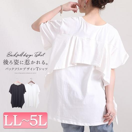 バックフリルデザインTシャツ